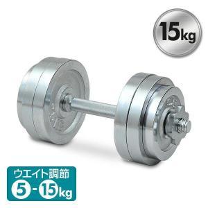サーキュレート クロムダンベルセット(15kg) SD-15 クロームダンベル 15キロ【あすつく】|e-kurashi