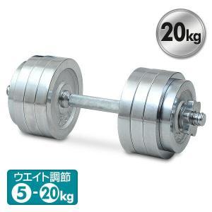 サーキュレート クロムダンベルセット(20kg) SD-20 クロームダンベル 20キロ【あすつく】|e-kurashi