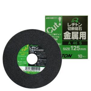 切断砥石 金属用 125×2.2×22 (10枚入) A46S|e-kurashi