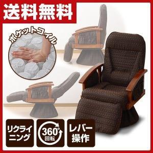 オットマン付ポケットコイル回転座椅子 PRK-60(DBR)OT ダークブラウン 座椅子 パーソナルチェア 一人掛け リクライニングチェア リラックスチェア【あすつく】の写真