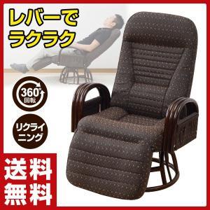 オットマン付き回転籐座椅子(レバー式リクライニング) RFC-65OT(DBR) ダークブラウン パーソナルチェア リラックスチェア 一人掛け 椅子 イス e-kurashi