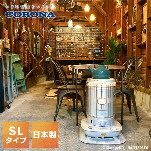 ストーブ 石油ストーブ SLシリーズ 対流型 (木造17畳まで/コンクリート23畳まで) SL-6620(W) ホワイト SL-6619 後継品 レトロ 対流式 石油ヒーター 石油暖房|くらしのeショップ