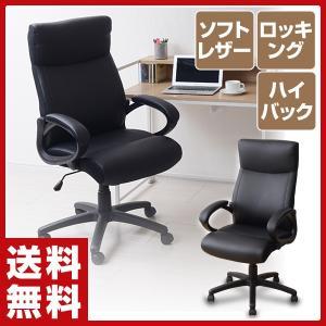 ハイバック レザーチェア SML-03(BK) ブラック オフィスチェア パソコンチェア 椅子 イス ワークチェア プレジデントチェア|e-kurashi