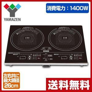 【送料無料】 山善(YAMAZEN)  2口IH調理器 (幅59cmタイプ)  IHW-S1460G...