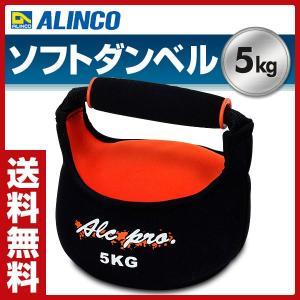 ソフトケトルダンベル(5kg) EXG705|e-kurashi