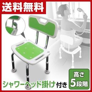シャワーチェアー(背あてあり) SE5100|e-kurashi