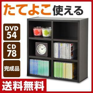 ミニボックス(6連) CMB-6A(DBR) ダークブラウン CDラック DVDラック 本棚 カラーボックス【あすつく】の写真