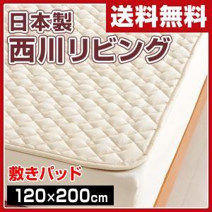 敷きパッド セミダブル 洗える ベッドパッド 【日本製】 ME00 2187-00979 e-kurashi