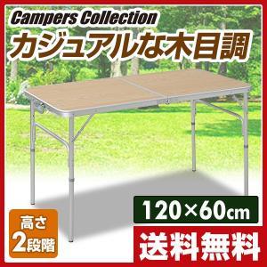 アウトドアテーブル バーベキューテーブル キャンプテーブル 折りたたみテーブルアウトドア用 YHW-1260(NWP)|e-kurashi