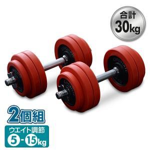 ラバーダンベルセット 筋トレグッズ 道具 ウェイトトレーニング器具 運動器具 スポーツ用品 15kg 2個組【あすつく】|e-kurashi