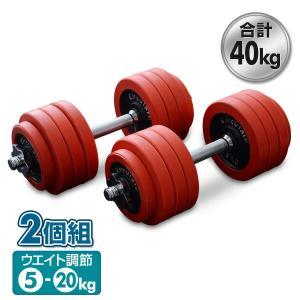 ラバーダンベルセット 筋トレグッズ 道具 ウェイトトレーニング器具 スポーツ用品 20kg ダンベル20キロ 2個組 LSD-20*2【あすつく】|e-kurashi