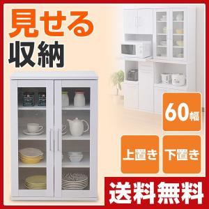 食器棚 ガラスキャビネット 幅60/奥行39/高さ90 SYSK-9060GC(WH) ホワイト ガラスキャビネット キャビネット キッチンボード キッチン収納【あすつく】