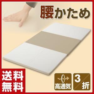 3つ折りマットレス シングル 腰かため 軽量 高通気 MT-3S(IV)BL アイボリー マット 三つ折り 折りたたみ かため コンパクト 寝返り楽 通気性|e-kurashi