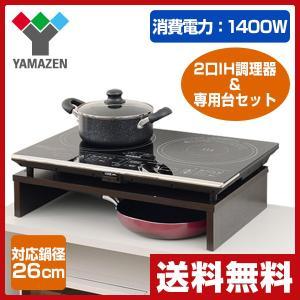 【送料無料】 山善(YAMAZEN)  2口IH調理器(幅59cmタイプ)&専用台セット  IHW-...