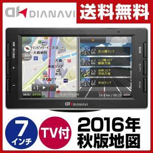 DIANAVI(ディアナビ) カーナビ 7インチ ポータブル ワンセグチューナー【2016年度マップ(更新バージョン)】 12V/24V車対応 DNK-7000|e-kurashi