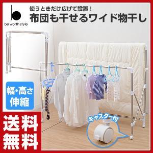 ワイド室内物干し ダブルハンガー 伸縮タイプ 折りたたみ式 3S-320038【あすつく】 e-kurashi