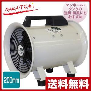 ジェットファン(軸流送排風機) 200mm NJF-200V ファン 送風 排風 循環 換気 DIY 軸流送排風器 NJF200V|e-kurashi