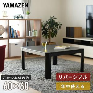こたつ こたつテーブル カジュアルこたつ 60×60cm 正方形 天面リバーシブルESK-606(B...