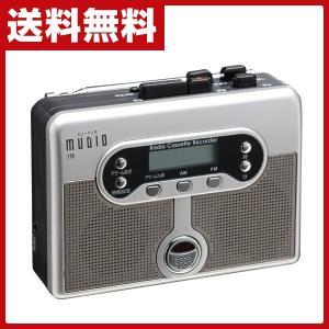 録音機能付 ラジオカセットレコーダー MUDIO 778 AMラジオ FMラジオ カセットテープ 再生 録音 レコーダー|e-kurashi