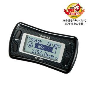 活動量計 万歩計 MYCALORY MC-700(BK) ブラック 歩数計 ダイエット カロリー 健康管理