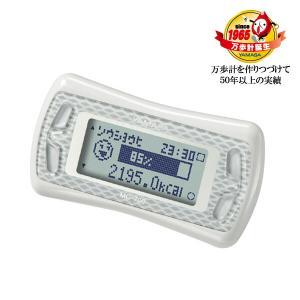 活動量計 万歩計 MYCALORY MC-700(WH) ホワイト 歩数計 ダイエット カロリー 健康管理
