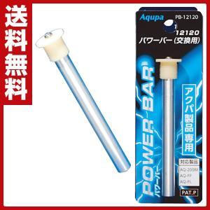 アクパ パワーバー 12120 ブルーラベル  PB-12120 パワーバー 負極 ブルーラベル 交換 予備|e-kurashi