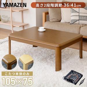 こたつ こたつテーブル 家具調こたつ 105×75cm 長方形 継脚付き GKR-105H コタツ ...