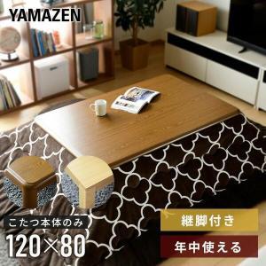 こたつ テーブル 家具調こたつ おしゃれ(120×80cm 長方形) 継脚付き GKR-F120H ...