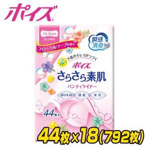 ポイズ さらさら素肌パンティライナー フローラルソープの香り (吸収量目安3cc)44枚×18(79...