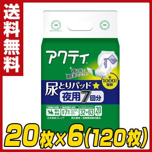 アクティ 尿とりパッド 夜用(吸収量7回分) 20枚×6(120枚) 大人用紙おむつ 大人用おむつ 介護用おむつ|e-kurashi
