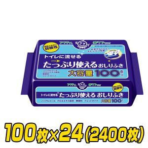 アクティ トイレに流せるたっぷり使えるおしりふき(20×15cm) 100枚×24(2400枚) 大...