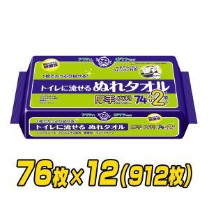 アクティ トイレに流せるぬれタオル(21.5×20cm) 74枚×12(888枚) 大人用からだふき...