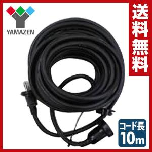 アース付防雨型延長コード 10m ECWE-S1510 黒 アース付防雨型電源コード 10メートル 15A VCT1.25×2|e-kurashi