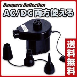 電動ポンプ エアポンプ 電動エアーポンプ 空気入れ プール アウトドア用品 キャンパーズコレクション HB-124ADC|e-kurashi
