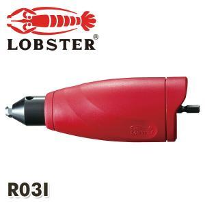 アタッチメントリベッター R03I リベッター ファスニングツール ファスナー 生産加工用品 ロブスター エビ印|e-kurashi