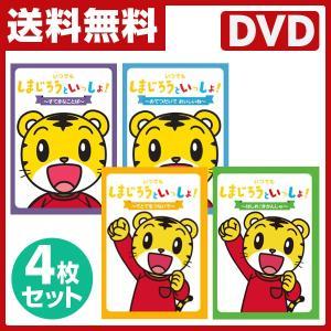 【送料無料】 音光(onko)  いつでもしまじろうといっしょ!DVD4巻セット ●DQBW-404...