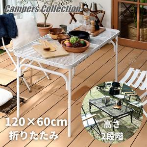 アウトドアテーブル バーベキューテーブル キャンプテーブル 折りたたみテーブルアウトドア用 折り畳みテーブル TLT-1260(MBK)【あすつく】|e-kurashi