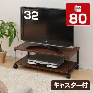 キャスター付き テレビ台 幅80 MTV-8040(WBR/BK) ウォルナット テレビボード テレ...