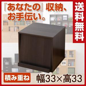 【送料無料】 山善(YAMAZEN)   キューブボックス フラップ扉付き  CCR-3535F(J...