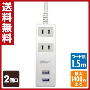 2個口 コンセントタップ&USB充電 2ポート 急速充電2.4A 延長コード1.5m合計1400Wまで M4213 コンセントタップ 電源 たこ足 タコ足 2口タップ|e-kurashi