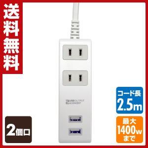 2個口 コンセントタップ&USB充電 2ポート 急速充電2.4A 延長コード2.5m合計1400Wまで M4217 コンセントタップ 電源 たこ足 タコ足 2口タップ|e-kurashi