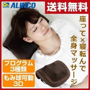 寝ころびマッサージャー 肩もん MCR8114 マッサージ器 もみ玉 肩もみ 背中 腰 脚 足裏 ふくらはぎ【あすつく】|e-kurashi