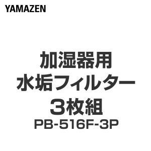 加湿器用 水垢フィルター 3枚組 PB-516F-3P フィルター 替えフィルター 交換用フィルター 水垢フィルター|e-kurashi