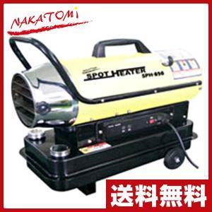 スポットヒーター SPH-850(50Hz専用)【あすつく】|e-kurashi