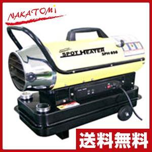スポットヒーター SPH-860(60Hz専用)【あすつく】|e-kurashi