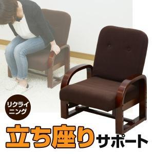 立ち上がりラクラク リクライニング 座椅子 CTZ-55(DBR) ダークブラウン 座いす 座イス 1人掛けソファ いす イス 椅子 チェア 母の日 父の日|e-kurashi