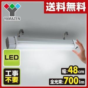 LED多目的灯(幅48cm) LT-A07N キッチンライト 流し元灯 LEDライト 工事不要|e-kurashi