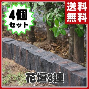 FRP軽量樹脂花壇 枕木風3連 4個セット AKS-73788*4 ガーデニング 花壇 柵|e-kurashi