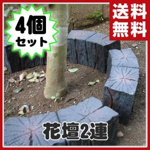 FRP軽量樹脂花壇 枕木風2連 4個セット AKS-73795*4 ガーデニング 花壇 柵|e-kurashi