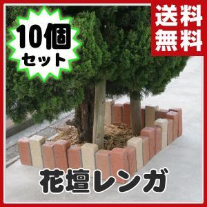 FRP軽量樹脂花壇 連結レンガ 10個セット AKS-73849*10 ガーデニング 花壇 柵|e-kurashi